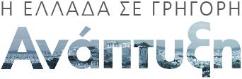 Η Ελλάδα σε γρήγορη ανάπτυξη